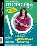 Sambhadyam Cover